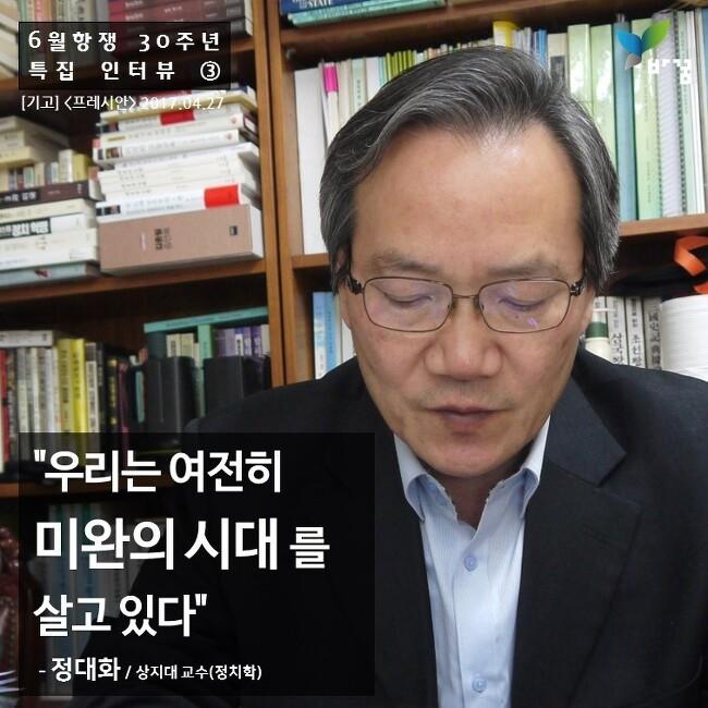 [6월항쟁 30주년 특집 인터뷰 ③] 정대화 상지대학교 교수