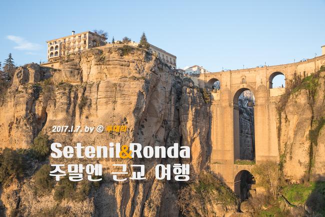 스페인 생활기 : 주말엔 근교 여행! 론다&세테닐