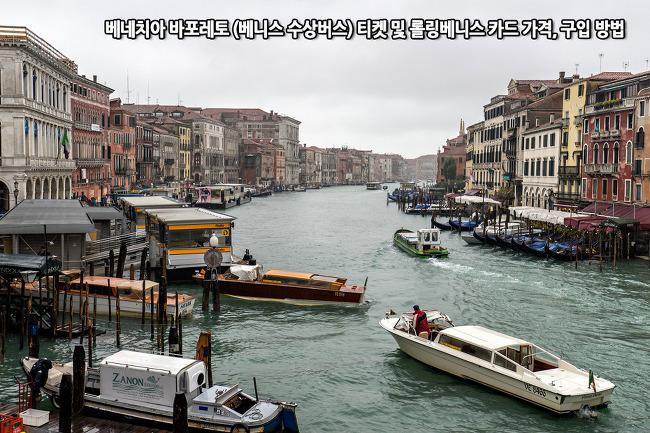 베네치아 바포레토 (베니스 수상버스) 티켓 및 롤링베니스 카드 가격, 노선도, 구입 방법