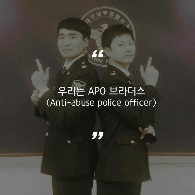 APO 학대전담경찰관