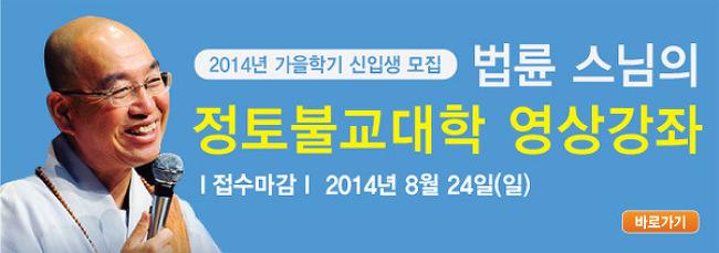 법륜 스님의 정토불교대학, 2014년 가을학기 신입생 모집 (신청마감 8월24일)
