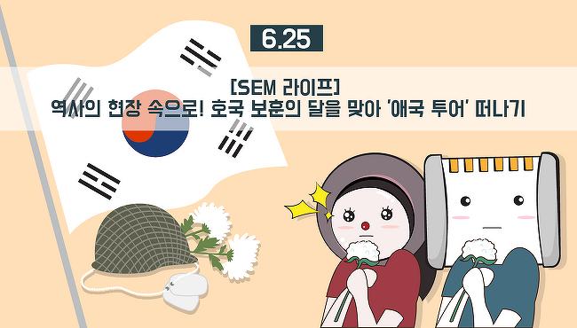 [SEM 라이프] 역사의 현장 속으로! 호국 보훈의 달을 맞아 '애국 투어' 떠..