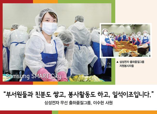 '2016 일만이천포기 김장나눔' 행사장에서..