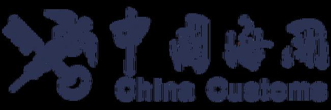 중국 수출입 금지및 제한 품목