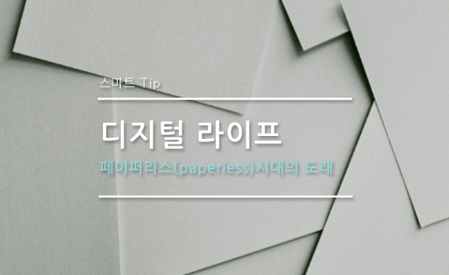 [디지털 라이프] 페이퍼리스(paperless), 시대..