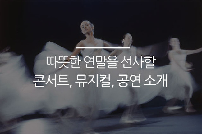 따뜻한 연말을 선사할 콘서트, 뮤지컬, 공연 소개
