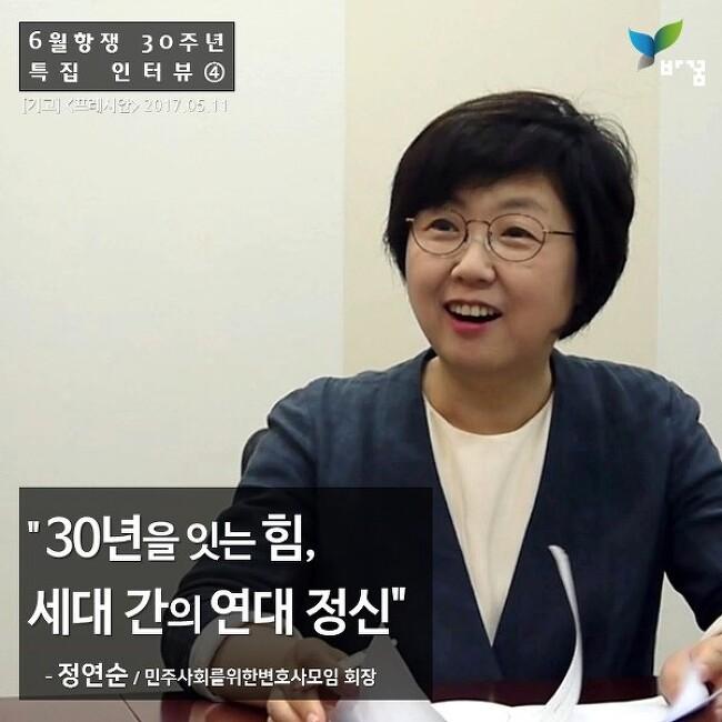 [6월항쟁 30주년 특집 인터뷰 ④] 정연순 민주사회를위한변호사모임 회장