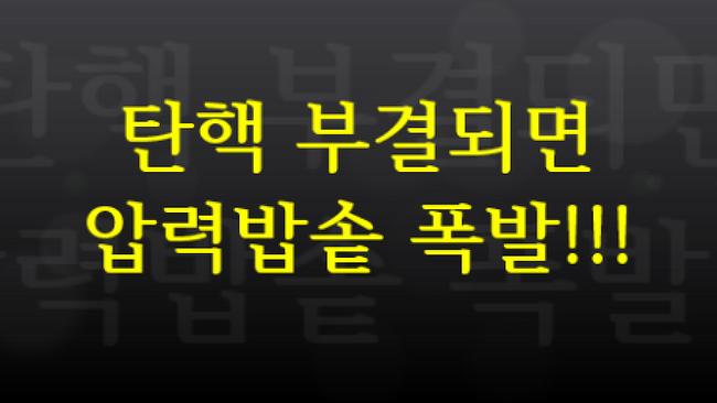 """정동영, """"탄핵 부결되면 압력밥솥 폭발!!!"""""""