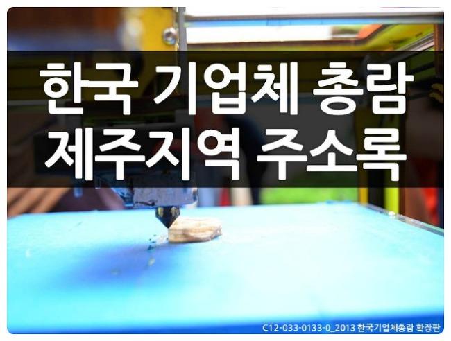 [2013 한국 기업체 총람 확장판 e-book] 제주지역 총람리스트 sample