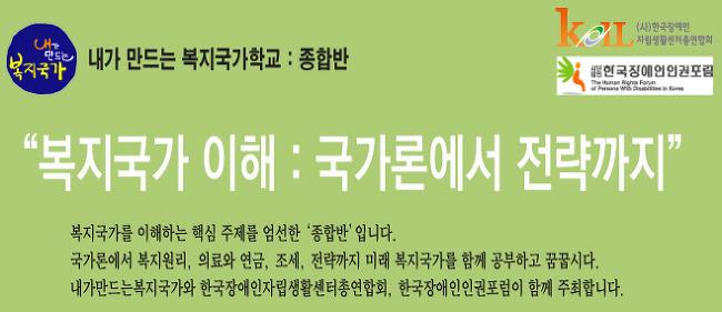[모집] 내만복학교 종합반