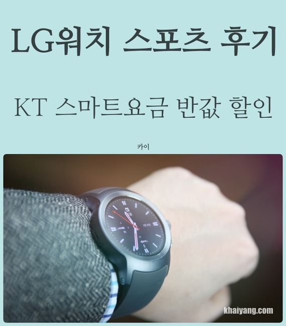 LG 워치 스포츠 LTE 후기, KT 스마트기기 요금제 반값 할인 소개