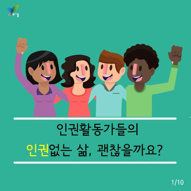 [청년, 노동을 말하다 ③] 인권 없는 인권활동가