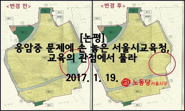 [논평] 응암중 문제에 손 놓은 서울시교육청,..