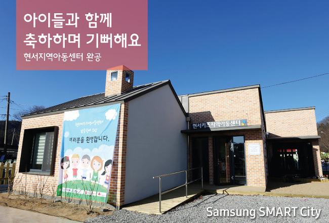 청송 최초! 현서지역아동센터가 문을 열었습니..