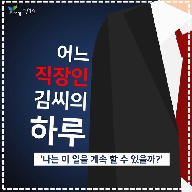 [청년, 노동을 말하다 ②] 어느 직장인 김씨의 하루