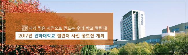 2017학년도 인하대학교 캘린더 사진 공모전 개최