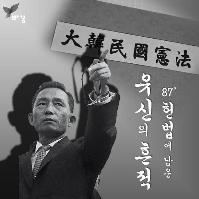 """[시민개헌] """"청산되지 않은 과거는 현재 진행형이다"""""""