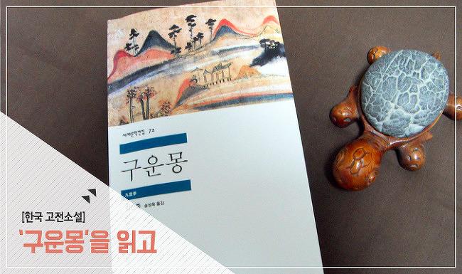 한국 고전소설, 김만중의 구운몽을 읽고!