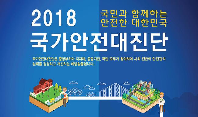 2018년 국가안전대진단 '국민과 함께하는 안전한 대한민국'