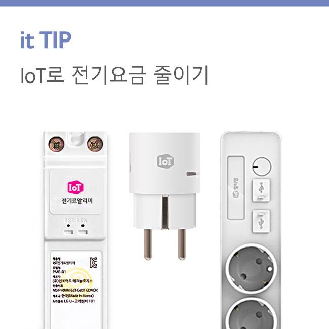 IoT로 전기 요금 줄이기