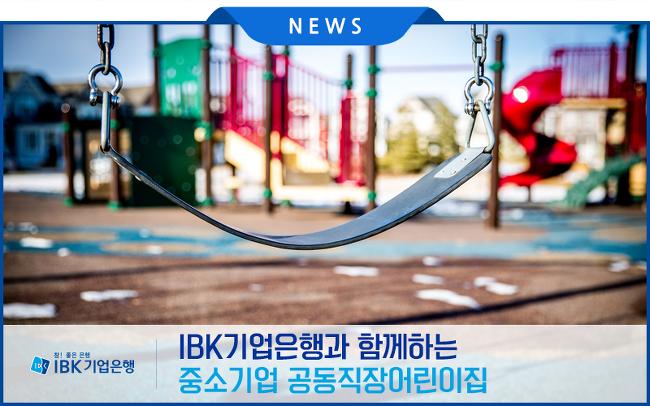 IBK기업은행과 함께하는 중소기업 공동직장어린이집