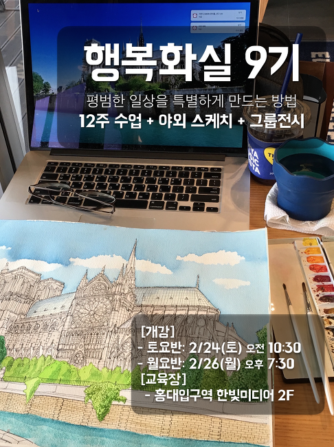 [모집] 행복화실 9기 수강신청 안내