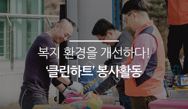 복지 환경을 개선하다! '클린하트' 봉사활동