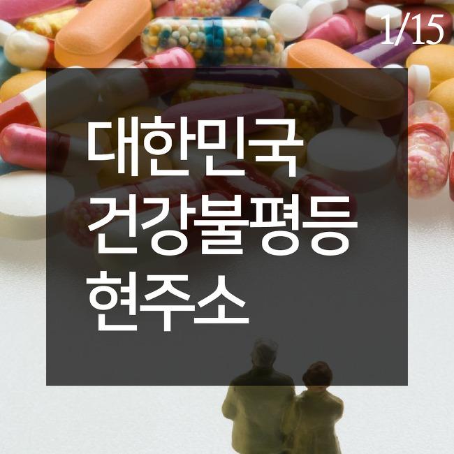 대한민국 건강불평등 현주소