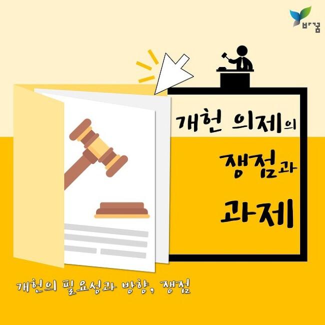 [시민참여형 개헌, 어떻게 할 것인가⑤] 김준우 민변 사무차장