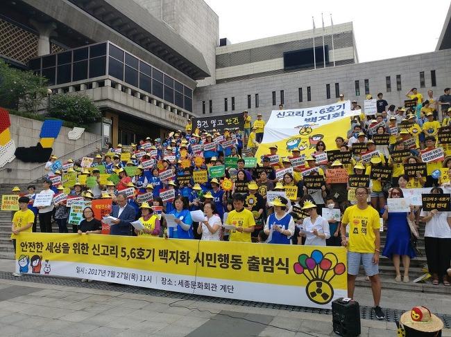 '안전한 세상을 위한 신고리5·6호기 백지화 시민행동' 출범
