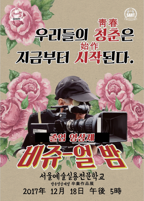 영상학과 2017 졸업영상제 안내