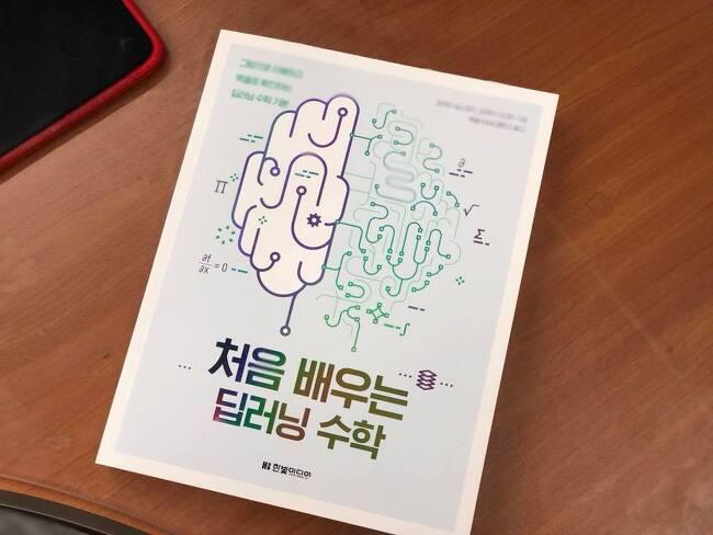[출간소식] 처음 배우는 딥러닝 수학