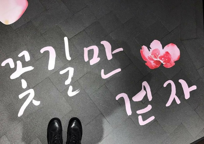 꽃길만 걷자