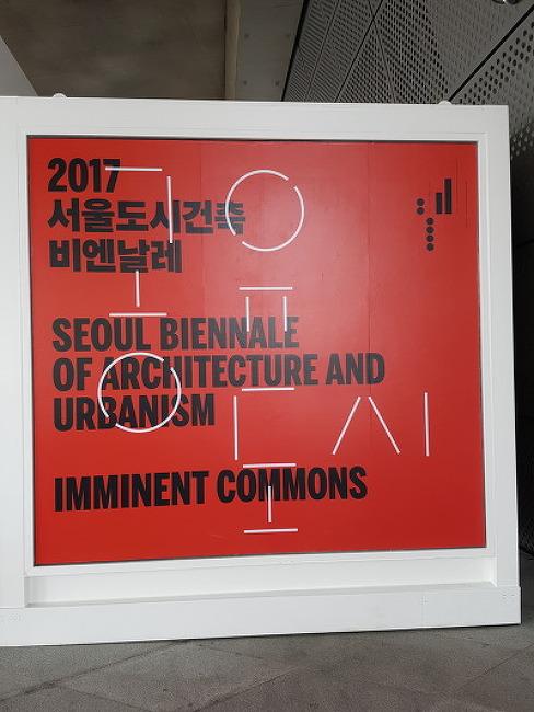 서울도시건축비엔날레2017 후기