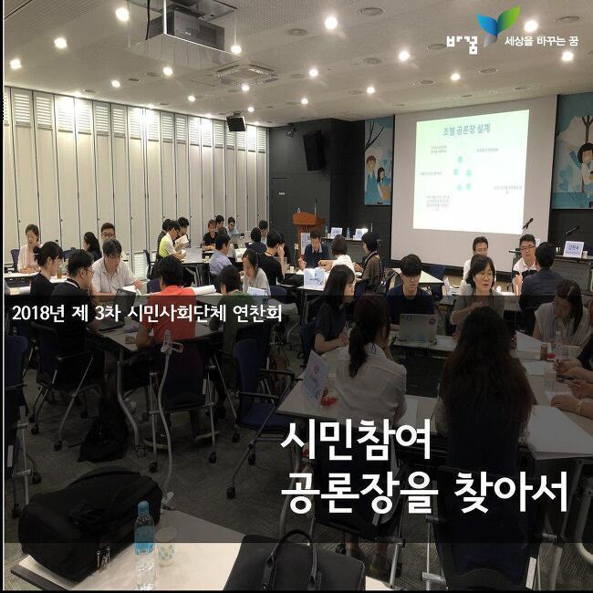 2018년 제3차 시민사회단체 연찬회 <시민참여공론장을 찾아서>