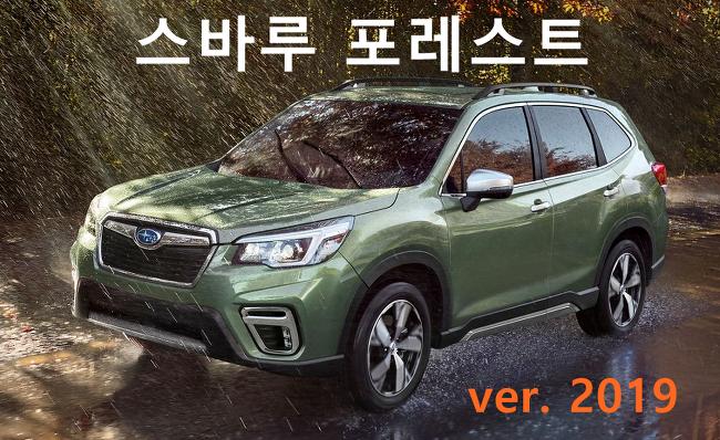 스바루 포레스터 리뷰 2019년형 국내출시 되지 않아 아쉬운 SUV