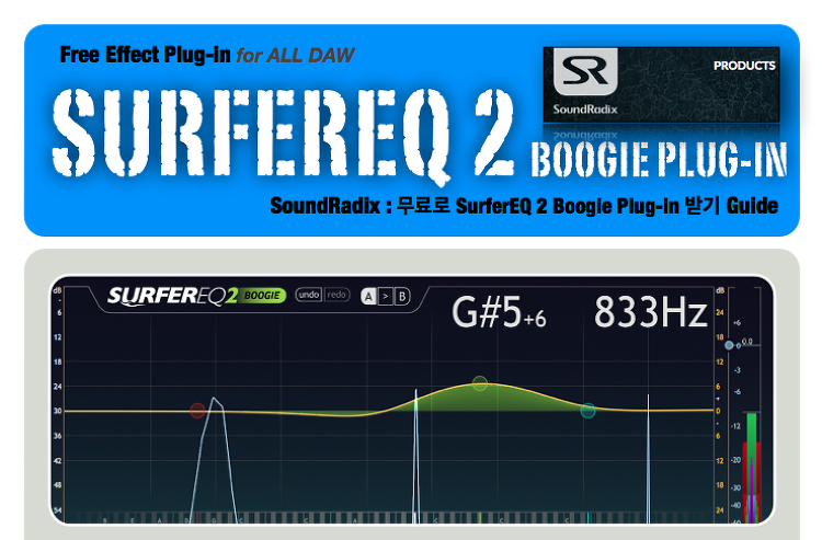 한시적 무료 플러그인 : SoundRadix - SurferE..