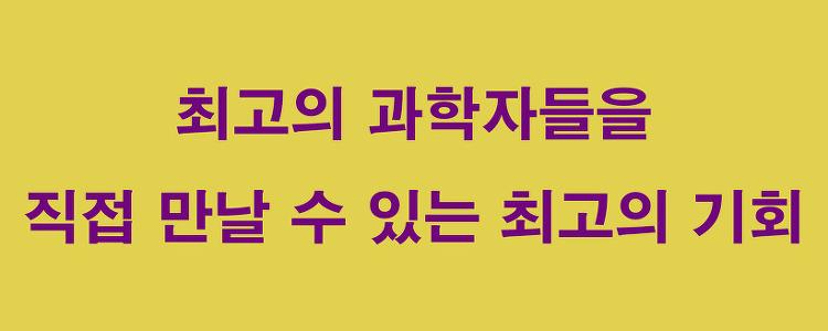 2017 사이언스북스 창립 20주년 기념 특강 안내