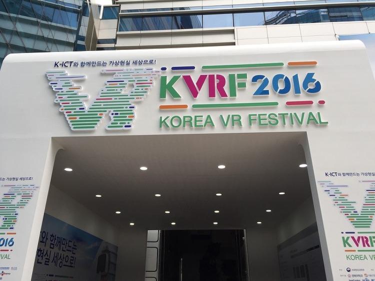 KOREA VR FESTIVAL 2016 행사 참관 후기