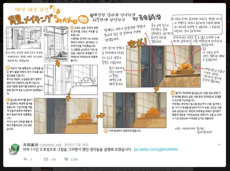 요시다 세이지의 채색 강좌(8) - 배경 제작 과정 [귤]