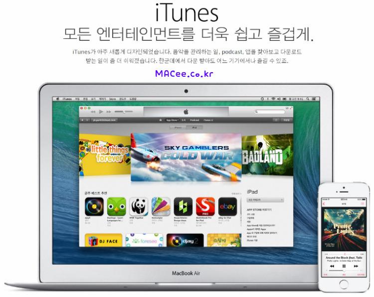 [iTools] 어려운 iTunes(아이튠즈) 사용법보다 훨씬 편리한 iTools(아이툴즈)!