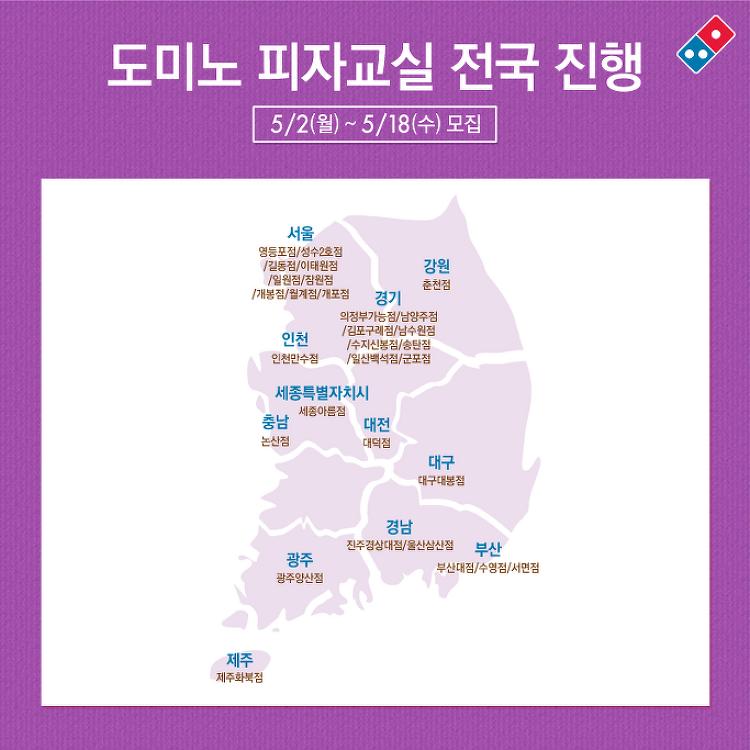 [신나는 피자교실] 피자 만들기 체험학습 전국 진행!