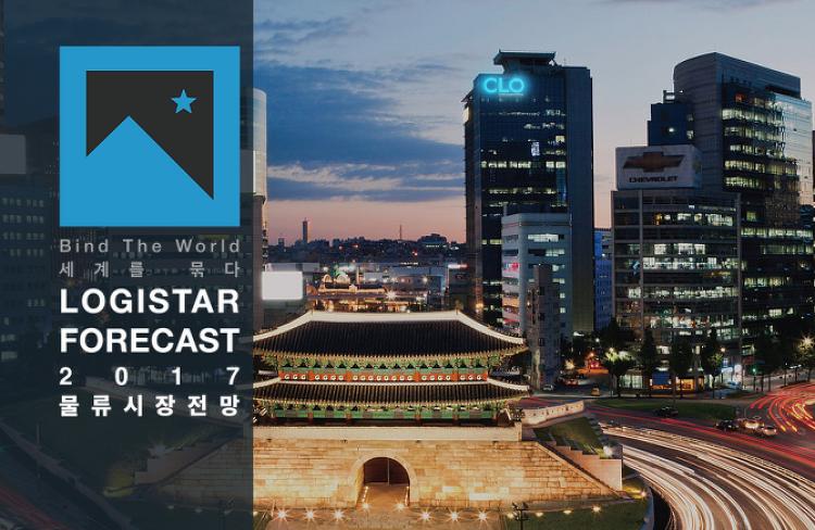 2017년 물류 키워드는 ´CBT´와 ´ROgistics', 시장 조망하는..