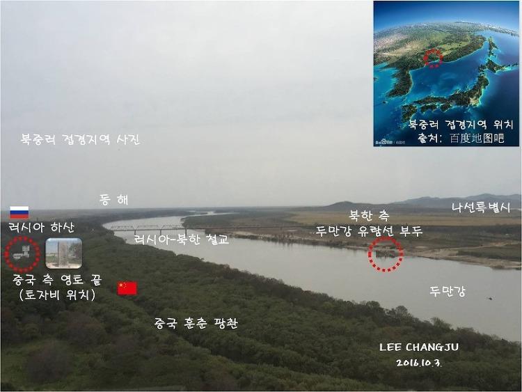 [(최종본)오마이뉴스]북·중·러, 국경 무너트리고 경제 교류... 한국은?