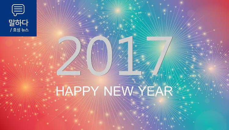 2017년 새해에도 효성과 함께 해주세요!