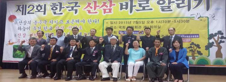 한국대표산삼협회 산원초 홈페이지 바로 가기