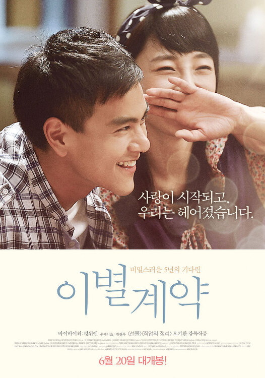 이별계약 (分手合約, A Wedding Invitation, 2013)