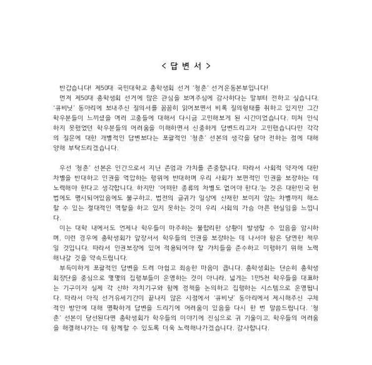 """[11月]<청춘> 선본, 소수자 인권 질의에 """"구체적 답변 어렵다."""""""