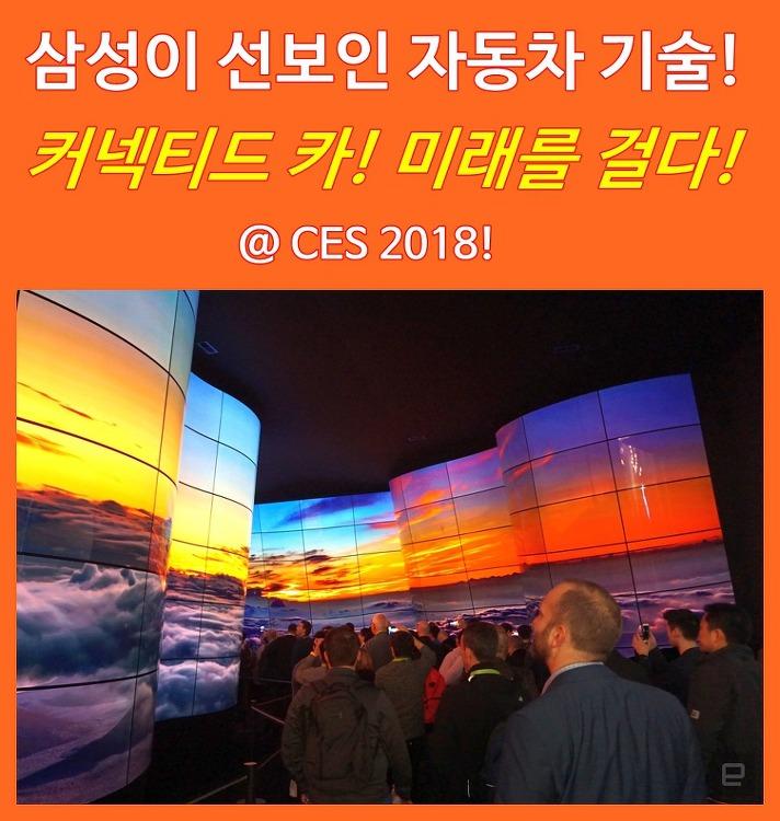 CES 2018! 삼성이 선보인 자동차 미래기술! 커넥티드 카!