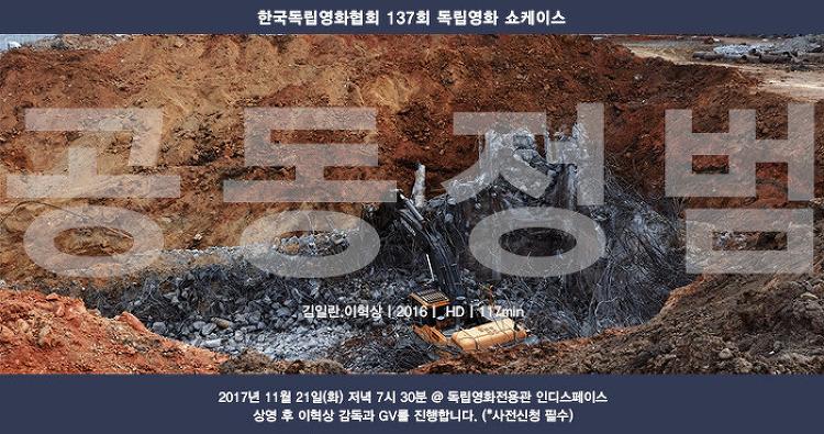 [11.21] 독립영화 쇼케이스 <공동정범>